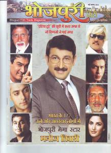 Cover of Bhojpuri City - May 1st , 2011