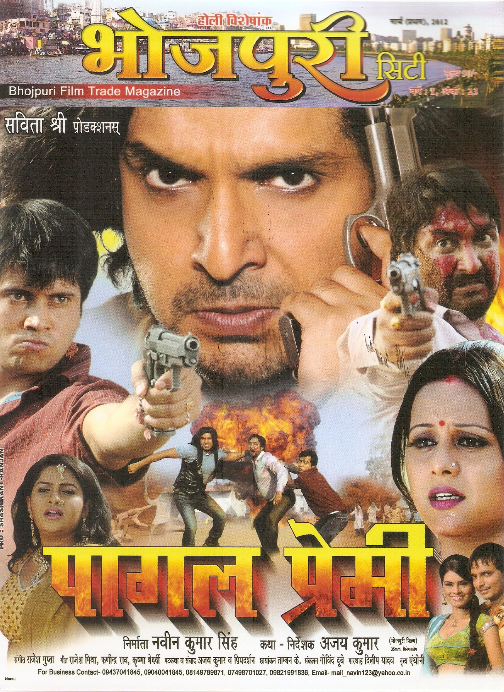 Bhojpuri Film Vidur S Blog