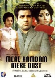 Poster of Mere Hamdam Mere Dost