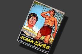 Dara Singh's Film Poster - 1