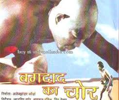Dara Singh's Film Poster - 6